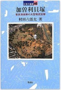 村田六郎太『加曽利貝塚: 日本最大級の縄文貝塚 (日本の遺跡)』のキャプチャー