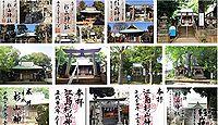 杉山神社 神奈川県横浜市緑区青砥町の御朱印