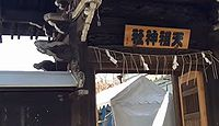 牛込柳町天祖神社 東京都新宿区原町のキャプチャー