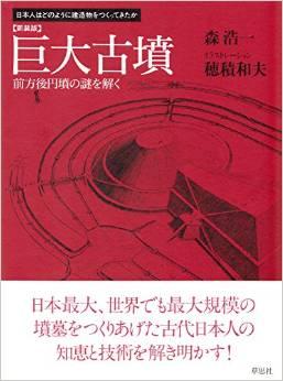 森浩一、穂積和夫『新装版 巨大古墳 (日本人はどのように建造物をつくってきたか)』のキャプチャー