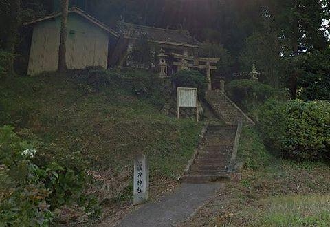 剣刀神社 静岡県伊豆の国市戸沢のキャプチャー
