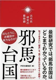 洋泉社『古代史研究の最前線邪馬台国』 - ほんとうに、畿内説が有利なのか?のキャプチャー