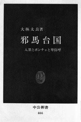 大林太良『邪馬台国―入墨とポンチョと卑弥呼 (1977年)』 - 邪馬台国九州説のキャプチャー