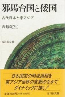 西嶋定生『邪馬台国と倭国―古代日本と東アジア』 - 日本国家と民族文化の形成のキャプチャー