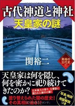 関裕二『古代神道と神社 天皇家の謎 異端の古代史①』 - 大嘗祭の「隠された神」のキャプチャー