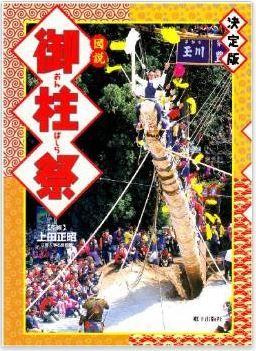 上田正昭監修『図説 御柱祭』 - 諏訪人にとって人生の節目、おんばしらのナゾに迫る決定版のキャプチャー