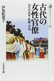 伊集院葉子『古代の女性官僚: 女官の出世・結婚・引退 (歴史文化ライブラリー)』のキャプチャー