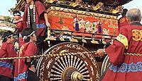 放生津八幡宮 - 秋季大祭「曳山祭」では曳山神事と、全国的に珍しい築山神事が伝わる