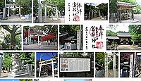 富部神社 愛知県名古屋市南区呼続の御朱印