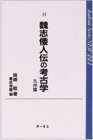 岡崎敬、春成秀爾『魏志倭人伝の考古学 (九州篇) (Academic series new Asia (43))』のキャプチャー