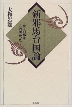 大和岩雄『新邪馬台国論―女王の都は二カ所あった』 - 「倭人伝」に記された真実を読むのキャプチャー