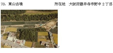応神陵付属の東山古墳が想定よりも一回り大きいことが確認される - 大阪・藤井寺のキャプチャー