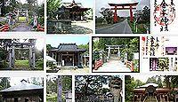金峯神社(鶴岡市)の御朱印
