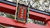 瓢箪山稲荷神社 - 双円墳の手前に鎮座する、辻占(つじうら)総本社で、日本三稲荷