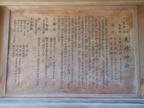 大神神社のご由緒 - ぶっちゃけ古事記