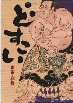 島根県立古代出雲歴史博物館『どすこい~出雲と相撲』 - 相撲の歴史に迫った展示図録のキャプチャー