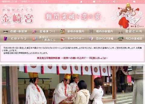 金崎宮の公式サイト