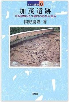 岡野慶隆『加茂遺跡―大型建物をもつ畿内の弥生大集落 (日本の遺跡)』のキャプチャー