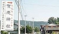 賀茂神社(福井市加茂町) - 4年に1度の「睦月神事」が800年以上続く、陰陽師ゆかりの古社