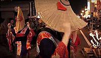 重要無形民俗文化財「西馬音内の盆踊」 - 特に洗練された流麗優雅な踊り振りのキャプチャー