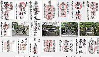 春日神社(徳島市)の御朱印
