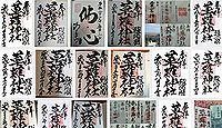 草薙神社の御朱印