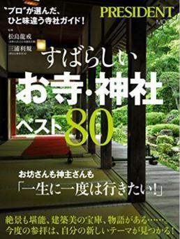 松島龍戒など監修『すばらしいお寺・神社ベスト80』 - 「プロ」のひと味違うチョイスのキャプチャー