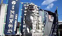 阿須賀神社 和歌山県新宮市阿須賀のキャプチャー