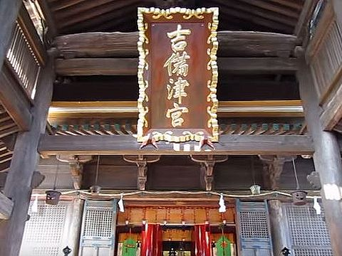 岡山県の神社