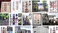 杉山神社 神奈川県横浜市鶴見区岸谷の御朱印
