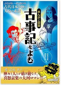 日本文化探究の会『まんがと図説 古事記をよむ (にちぶんMOOK)』 - ドラマチックな世界のキャプチャー