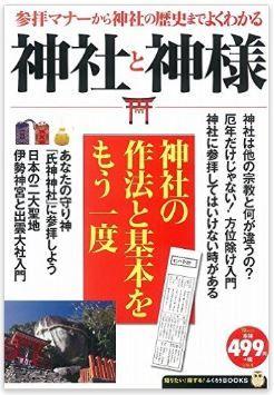 宝島社『神社と神様 (TJMOOK ふくろうBOOKS) 』 - 神社の作法、マナーと基本をもう一度のキャプチャー