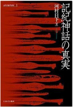 河村日下『記紀神話の真実 (古代の地平を拓く)』 - 鳥取や島根での現地調査をもとに解明のキャプチャー