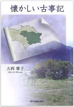 大西雅子『懐かしい古事記』 - 神話の舞台はオオゲツヒメの国、阿波・徳島だったのキャプチャー