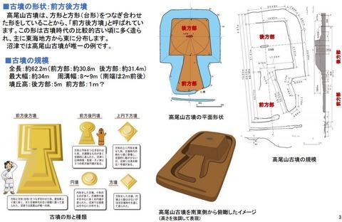 高尾山古墳の今後を再検討する公開協議会が始まる、古墳の重要性やこれまでの経緯 - 沼津市のキャプチャー