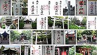 磯良神社 大阪府茨木市三島丘の御朱印