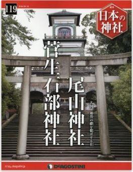日本の神社全国版(119) 2016年 5/24 号 [雑誌]