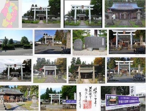 白子神社 山形県米沢市城北のキャプチャー