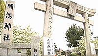 岡湊神社 福岡県遠賀郡芦屋町船頭町