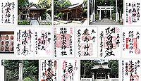 御霊神社(藤沢市宮前)の御朱印