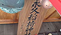 永久稲荷神社 東京都中央区日本橋箱崎町のキャプチャー