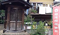 福徳稲荷神社 東京都渋谷区笹塚のキャプチャー