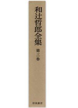 日本古代文化;埋もれた日本   和辻哲郎全集〈第3巻〉