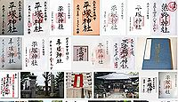 平塚神社の御朱印