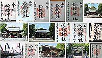 松橋神社の御朱印