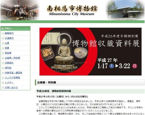 八幡林遺跡で東北では初となる4世紀の線刻絵画土器が出土、一般公開へ - 福島県・南相馬市のキャプチャー