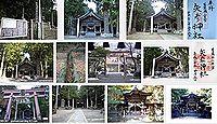 矢彦神社の御朱印