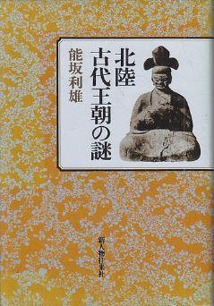 能坂利雄『北陸古代王朝の謎 (1982年)』 - 邪馬台国石川説、筆者は羽昨市に比定のキャプチャー