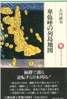 大川誠市『卑弥呼の列島地図』 - 邪馬台国は出雲、島根県を想定のキャプチャー