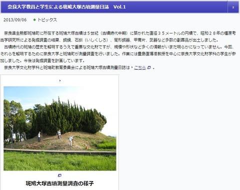 35メートル円墳だと思われていた斑鳩大塚古墳に前方部を確認、現地説明会を開催 - 奈良県・斑鳩町のキャプチャー